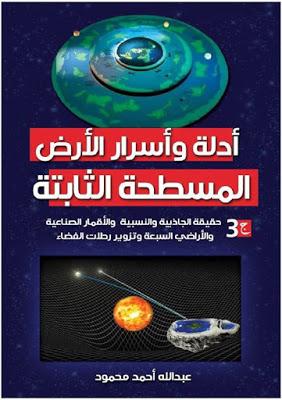 تحميل كتاب ادلة واسرار الارض المسطحة الثابتة pdf