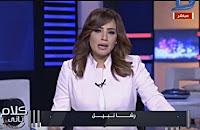 برنامج كلام تانى 16/2/2017 رشا نبيل -  التغير الوزارى