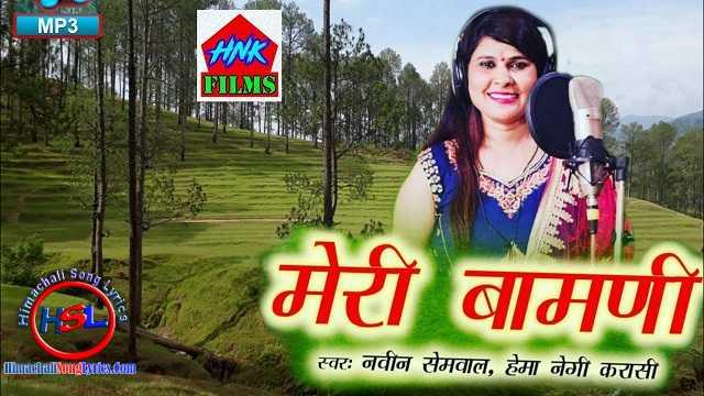 Meri Bamani Song Lyrics -Naveen Semwal | Hema Negi Karasi