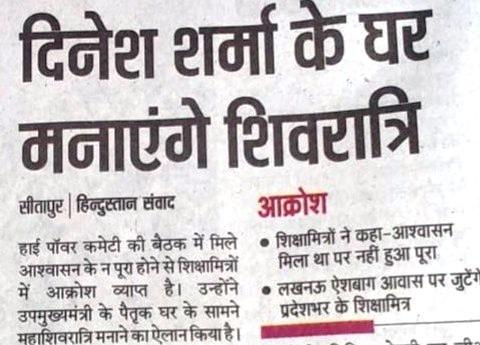 शिक्षामित्र डिप्टी सीएम दिनेश शर्मा के घर मनाएंगे शिवरात्रि, शिक्षामित्रों का कहना- आश्वासन मिला था पर नहीं हुआ पूरा