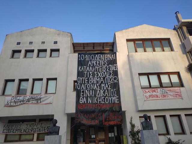 Στήριξη από το Συνδικάτο Τροφίμων Αργολίδας στους Φοιτητές της Σχολής Καλών Τεχνών Ναυπλίου