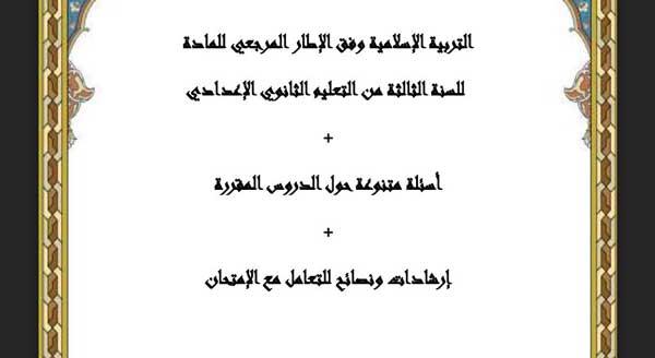 جميع دروس التربية الإسلامية لتلاميذ السنة الثالثة إعدادي وفق الإطار المرجعي