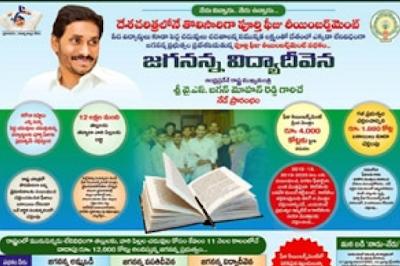 Jagananna Vidya Deevena