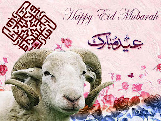 خلفيات عيد الاضحى مبارك 2020