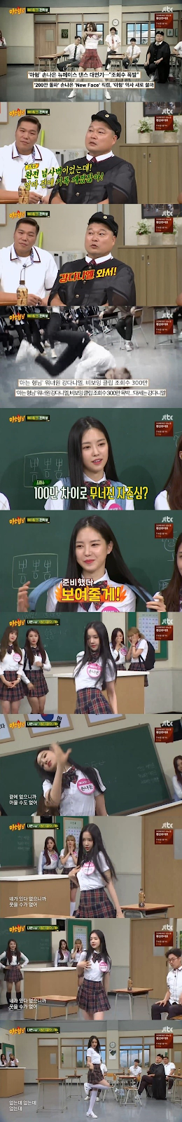 Knowing Brothers] Apink Son Na Eun gets compared with Kang