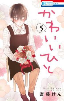 Kawaii Hito (SAITOU Ken) Manga