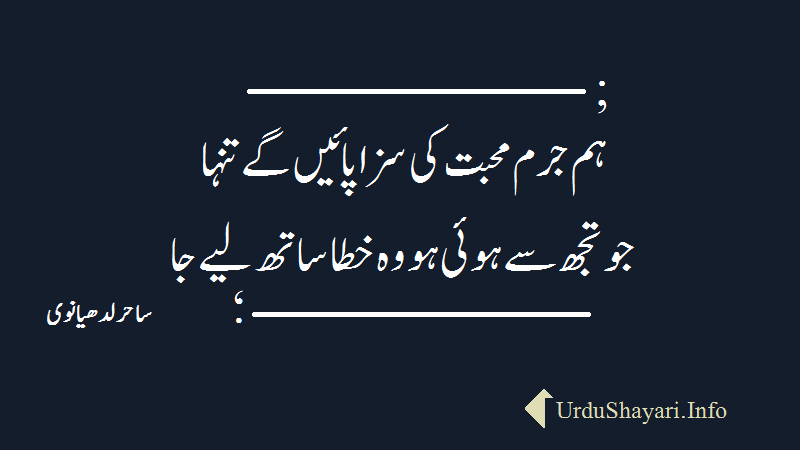 Mohabbat Ke Sazza Beautiful Lines By Sahir Ludhianvi - ساحر لدھیانوی شاعری