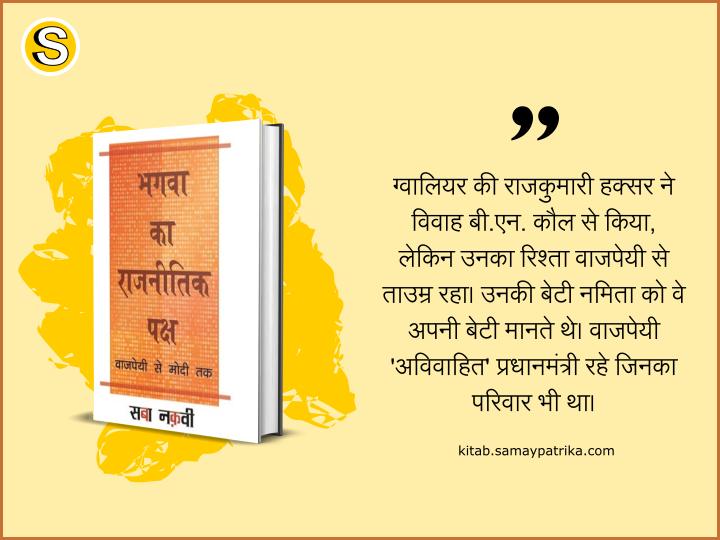 atal-bihari-vajpaye-life-story