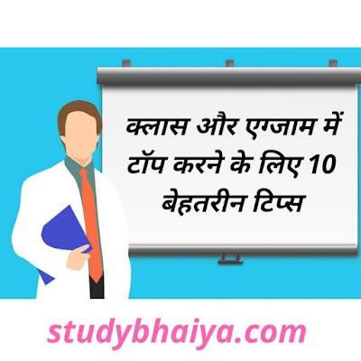 Class or exam me top karne ke liye 10 behtreen tips.