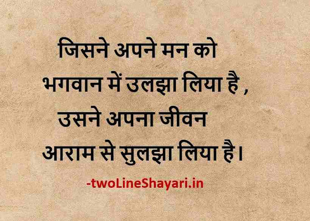 life quotes in hindi for whatsapp status pic, life quotes in hindi for whatsapp images, लाइफ कोट्स इन हिंदी इमेजेज डाउनलोड