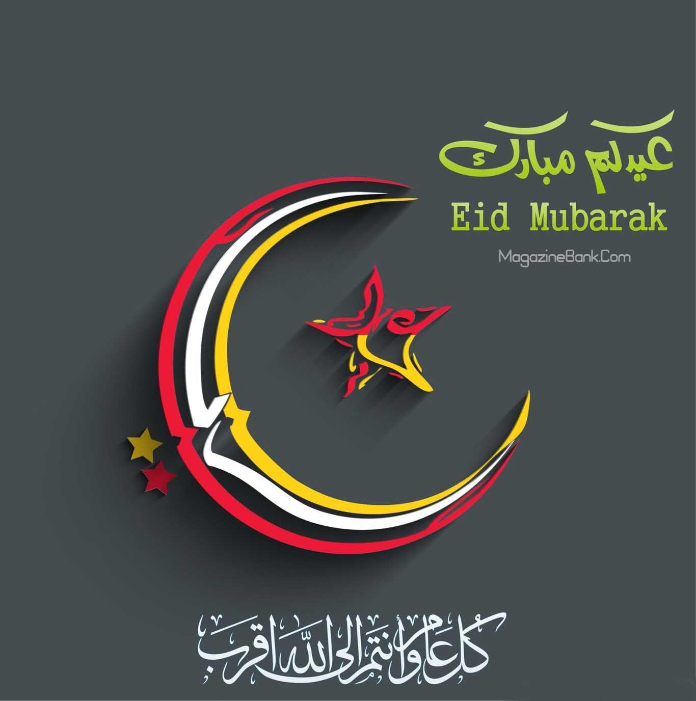 Eid Mubarak 2020 Wishes Quotes Banner Eid Al Fitr Id Mubarak Wishes Sms Status Greeting Happy Eid Mubarak Photos