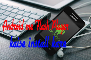 flash player android phone me installed kare