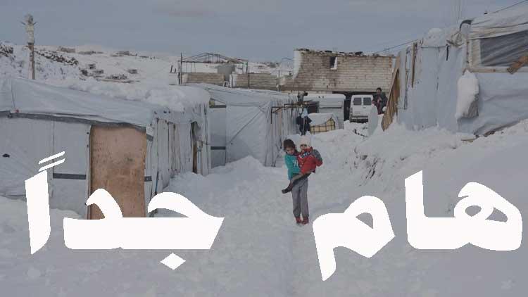 مساعدة اللاجئين في فصل الشتاء