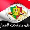 وظائف الجمارك المصرية اعلان رقم 1 لسنة 2020 الشروط ورابط التقديم هنا