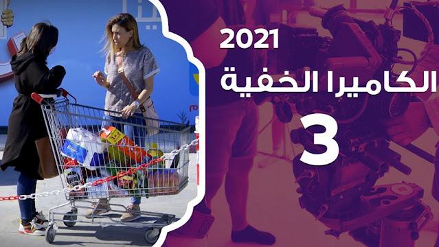 الكاميرا الخفية الليبية التونسية 2021 الحلقة 3 ـ افكار واخراج رؤوف كوكة