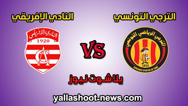 مشاهدة مباراة الترجي التونسي والنادي الإفريقي اليوم 19-1-2020 مباشر الرابطة التونسية لكرة القدم