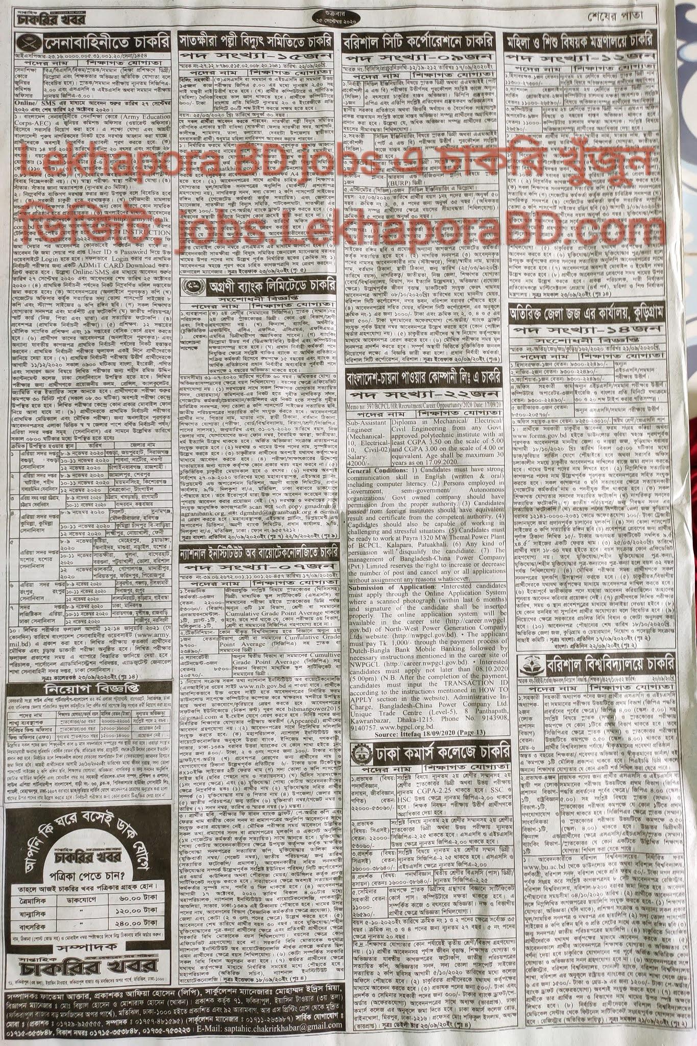 chakrir khobor potrika 25 september 2020 - Saptahik Chakrir Khobor Newspaper 25 September 2020 সাপ্তাহিক চাকরির খবর পত্রিকা pdf Download
