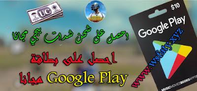 شحن شدات ببجي - ترقية رويال باس - ربح بطاقة جوجل بلاي - جوجل بلاي - ببجي موبايل