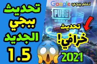 تحديث ببجي الجديد pubgmobile 1.5 2021