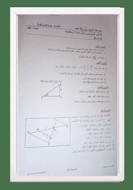 الفرض الأول في الرياضيات للسنة الرابعة متوسط