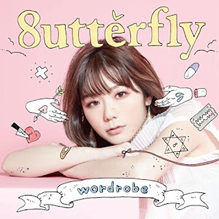 8utterfly-バタフライ-また、来世で-歌詞