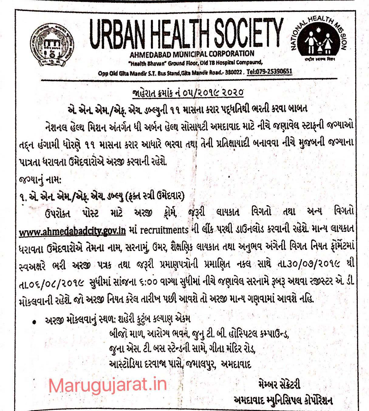 Urban Health Society Ahmedabad Recruitment for Staff Nurse