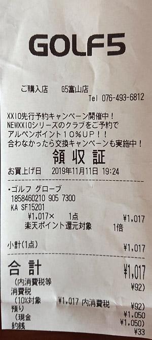 ゴルフ5 富山店 2019/11/11 のレシート
