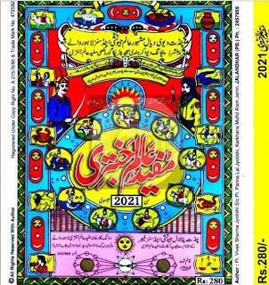Mufeed E Aalam Jantary 2021 Pdf Download