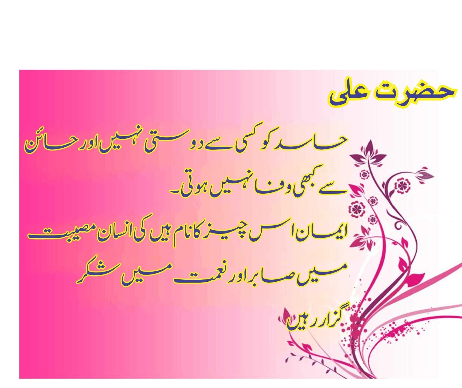 Hazrat Ali Famous Quotes In Urdu: Hazrat Ali Quotes Qol Sayings In Urdu