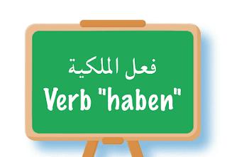 """تصريف الفعل haben - معنى الفعل haben - أستخدمات الفعل haben فعل الملكية """"Verb """"haben"""