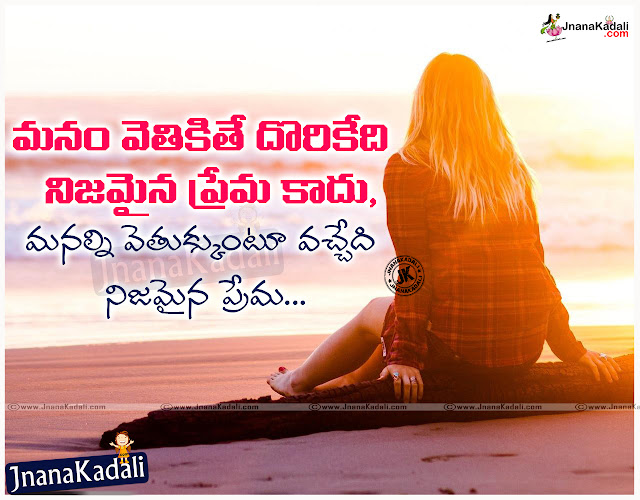 Here is a Telugu Nice Love Feelings Quotations with Best wallpapers Online, Top Telugu Language Love Images, Telugu Best Desi couple Love images, awesome Love feelings and Miss you images in telugu, Best miss you my Love Quotations in Telugu font, Good Love Sayings in Telugu, Husband and Wife Love Quotes in Telugu, Love Hug Quotations in Telugu Language, Awesome Telugu Love Feelings images, Top Telugu Language lovers Images, Indian Love Quotes and Messages for Free,