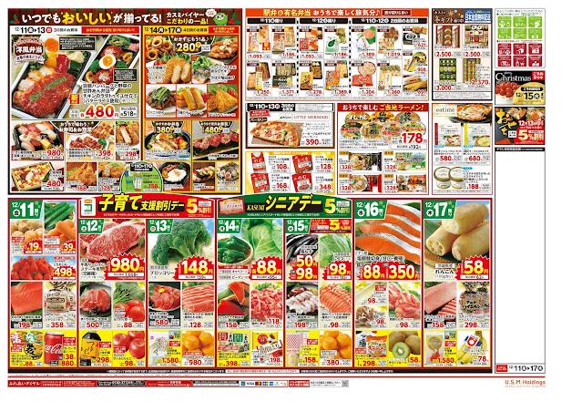 12月11日号 フードスクエア/越谷レイクタウン店