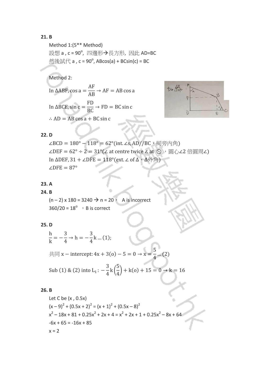 2016 DSE Math Paper 2 數學 卷二 答案 Q.21,22,23,24,25,26