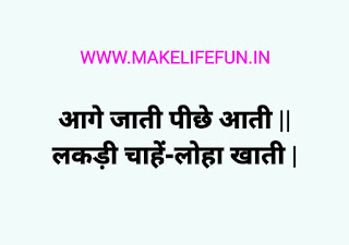 Cool Paheliyan, latest collection of Hindi Paheliyan with Answer, Hindi Puzzles, Paheliyan in Hindi with Answer, हिंदी पहेलियाँ उत्तर के साथ, Funny Paheliyan in Hindi with Answer, Top Paheliyan,Hindi paheliya, paheli, hindi paheliya with answer, new paheliya and riddle, puzzles, WhatsApp paheliya, latest paheliya