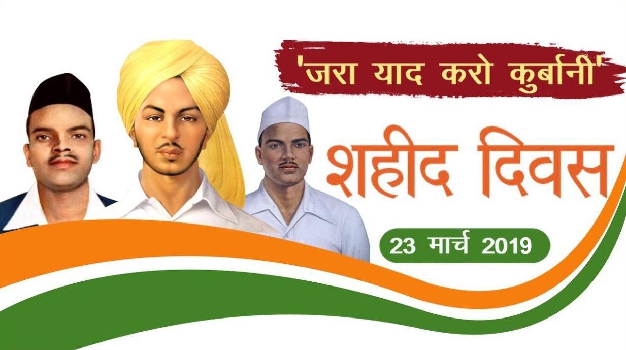 शहीद दिवस आज: जानिए क्यों तय तारीख से एक दिन पहले दे दी गई थी भगत सिंह, सुखदेव और राजगुरु को फांसी