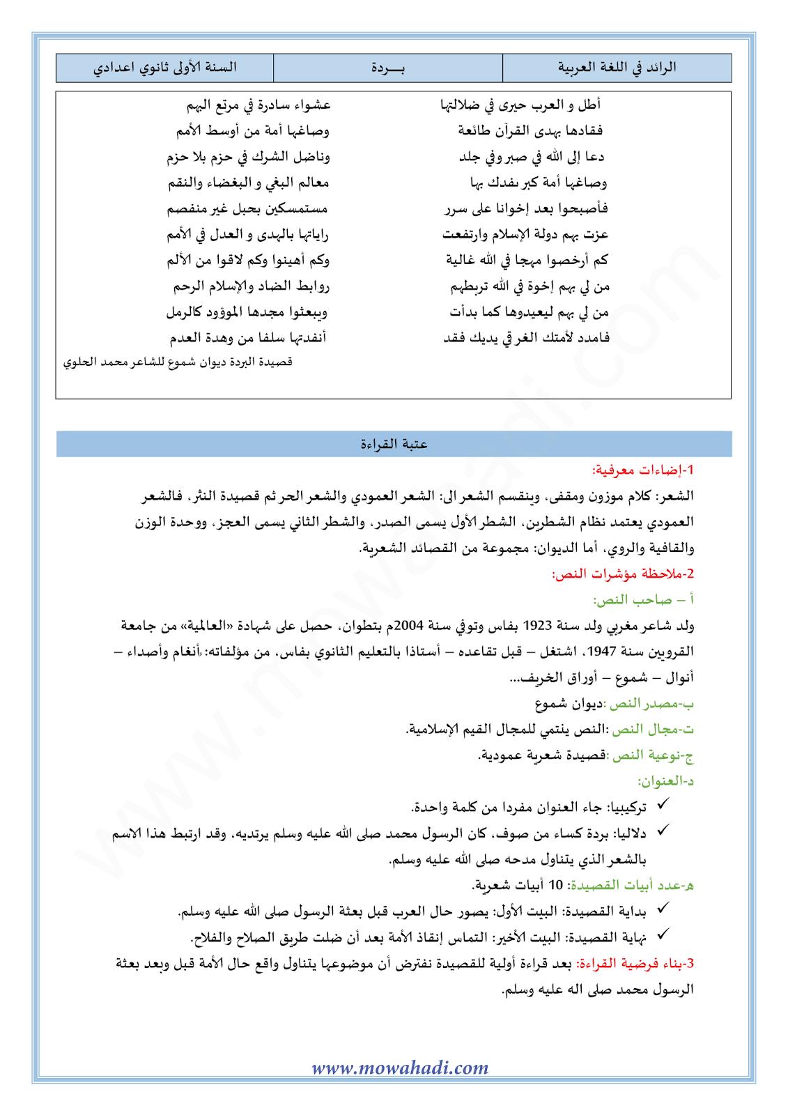 بــــــــــــــــردة