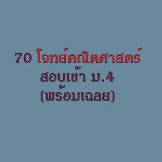 70 โจทย์พื้นๆ วิชาคณิตศาสตร์ สอบเข้า ม.4 ที่น้องๆ ม.3 ควรทำได้