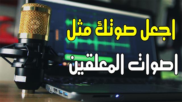 شرح برنامج Audacity لتسجيل الصوت بإحترافية وتعديل عليه مع إضافات تأثيرات صوتية