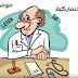 تعلم كيف تأخذ موعد مع الطبيب اللغة الدنماركية