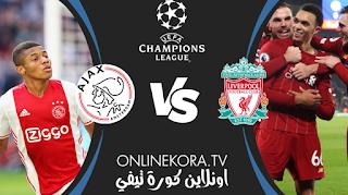مشاهدة مباراة ليفربول وأياكس أمستردام بث مباشر اليوم 01-12-2020  في دوري أبطال أوروبا