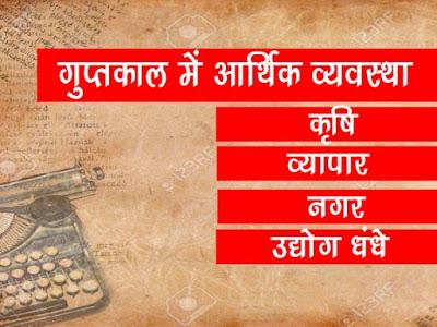 गुप्तकालीन भारत की आर्थिक अवस्था (Economical Conditions in Gupta Empire)