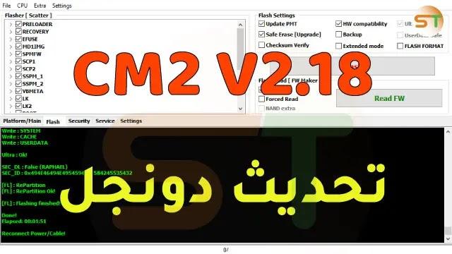 تحديثاث دونجل CM2 V2.18 و فورمات OPPO A12, A1K بدون ISP او جيتاج