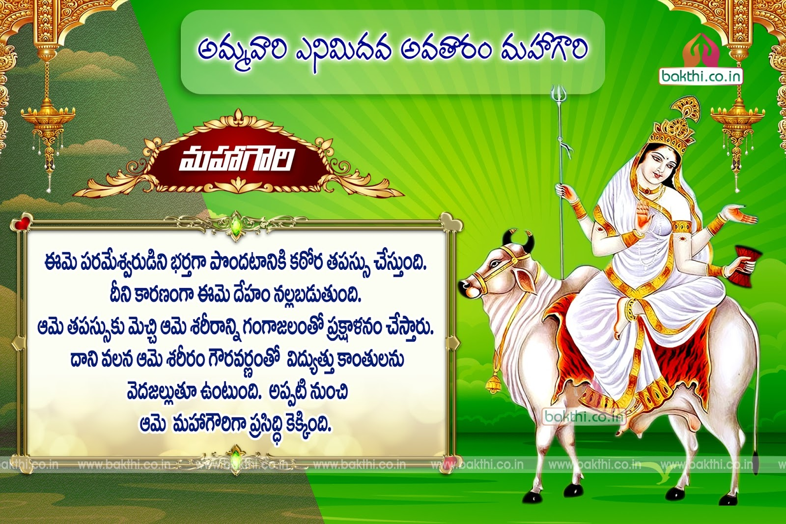 Happy dussehra telugu wishes quotes and greetings bakthi dussehra telugu quotes and greetings with 8thday maha m4hsunfo