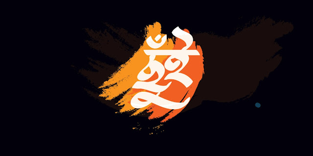 bangla typography, logo, lettering, calligraphy design. bangla font. শরীফ কারুকা