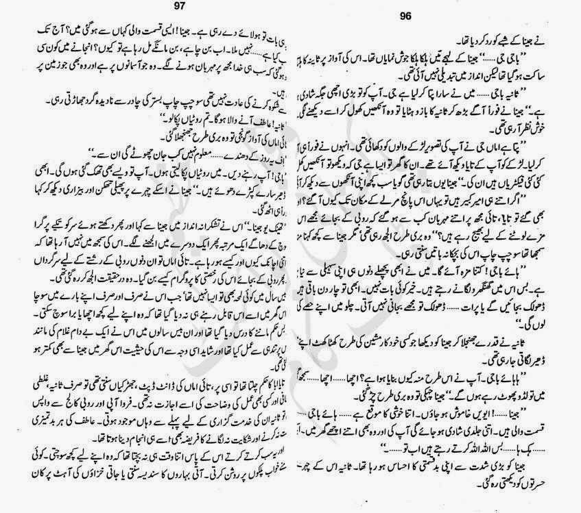 Free Urdu Digests: Dil kay mousam by Fakhira Jabeen Online