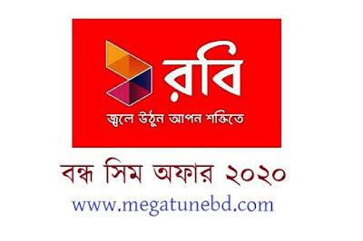 রবি-বন্ধ-সিমের-অফার-২০২০-robi-bondho-sim-offer-2020