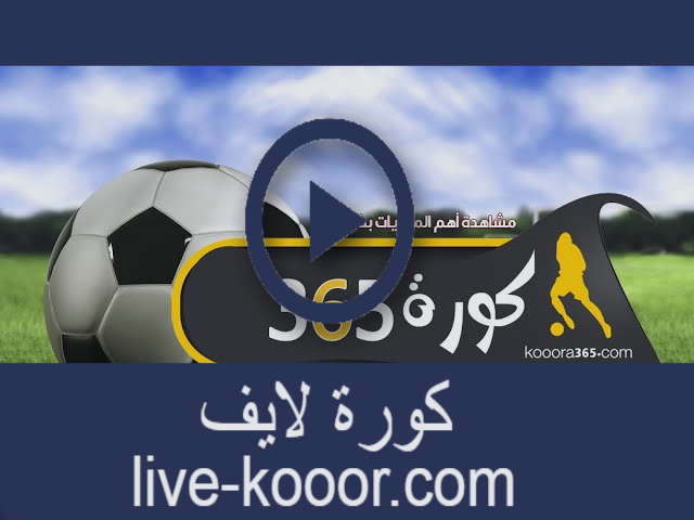 كورة 365 kooora 365 بث مباشر مباريات اليوم kora 365