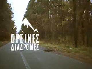 Oreines-Diadromes-Oreini-Xalkidiki-19-6-2016