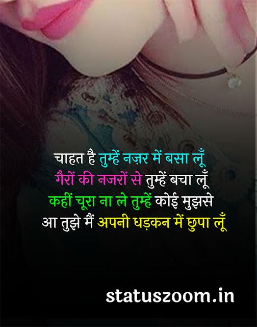 chahat love shayari photo status download