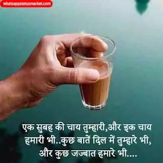 good morning chai shayari image